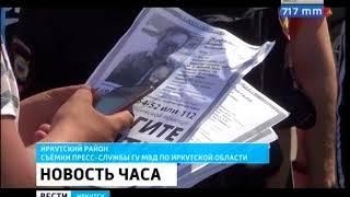 Пропавшего без вести пенсионера продолжают искать в Иркутском районе