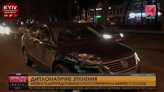 У Києві сталася ДТП за участю авто дипломатів РФ