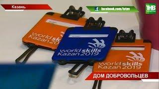 В Казани начал работу центр рекрутинга волонтёров WorldSkills | ТНВ