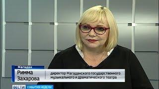 Магаданский театр – от ГУЛАГа до модерна: интервью