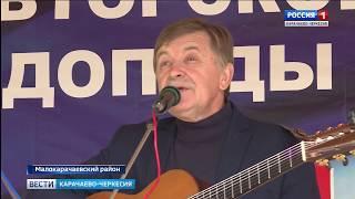 Вести Карачаево-Черкесия 16.05.2018