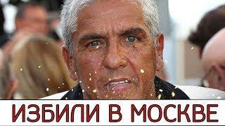 Сами Насери Избили в Ночном  Клубе Москвы! - Papa Today