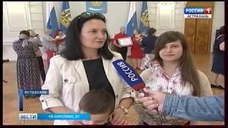 13 многодетных семей из Астрахани получили сертификаты на земельные участки