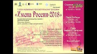 """""""Город С"""" от 04.09.2018"""