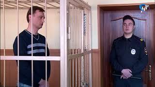 В Новгородском районном суде  началось заседание по делу помощника Дмитрия Кривицкого