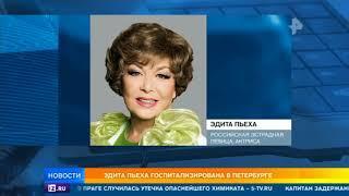 Эдита Пьеха госпитализирована в Петербурге