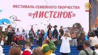 «Аист чĕппи» фестиваль
