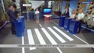Волгоградский проспект. Современные дети: какие они и от чего их надо защищать?
