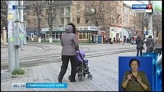 Ставрополье на 22 месте по качеству жизни