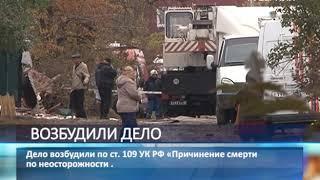 По факту смертельного взрыва в Самаре возбудили уголовное дело