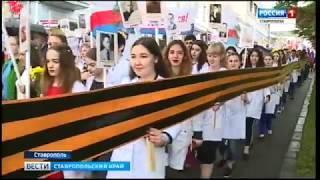 """""""Бессмертный полк"""" прошел по улицам Ставрополя"""