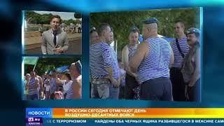 В России сегодня отмечают день ВДВ