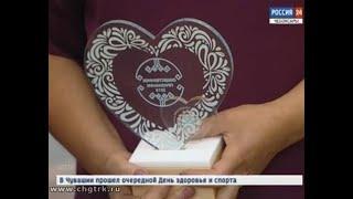 В Чебоксарах объявили лауреатов  конкурса «Общественное признание»