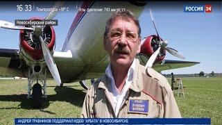 В Новосибирск прилетел уникальный авиараритет - пассажирский самолет «Дуглас»