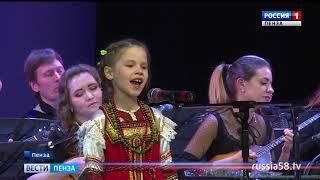В преддверии юбилея народный оркестр «Пенза» исполнил свои лучшие произведения