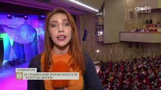 """IX Славянский форум искусств """"золотой Витязь"""""""