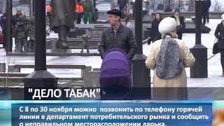 """Билет за донос: в Самаре решили бороться с """"табачками"""" оригинальным способом"""