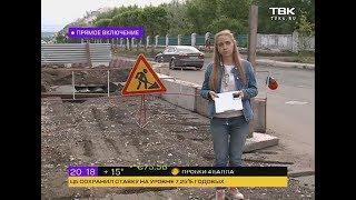 Дорожная карта: перекроют улицу Молокова