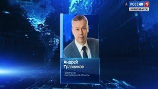 Губернатор Андрей Травников примет участие в заседании Совета по науке и образованию