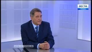 «Вести: Приморье. Интервью» с Андреем Базилевским, «Океан»