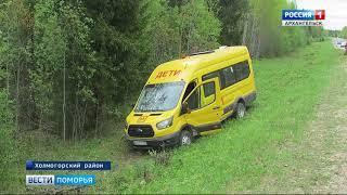 В Холмогорах выясняют причины ДТП с участием школьного автобуса