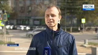 Жители Арсеньева рассказали врио губернатора Приморья о проблемах города