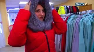 Фабрика верхней одежды «Ермак» готовит курганцев к холодам