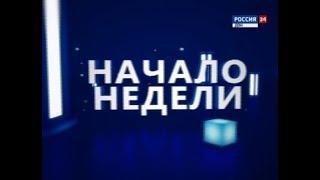 """""""Начало недели"""" эфир от 16.04.18"""