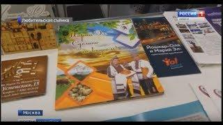 «Живые уроки» из Марий Эл представлены на Международной выставке «Интурмаркет-2018»