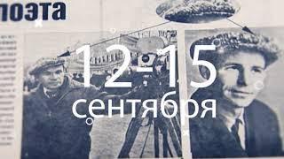 """Анонс. """"Рубцовская осень-2018"""""""