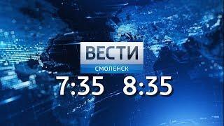 Вести Смоленск_7-35_8-35_31.07.2018