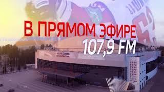 Хоккейный сезон 2018-2019 - в прямом эфире радио «Маяк»