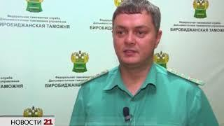 Нелегальный ввоз оборудования пресекла Биробиджанская таможня (РИА Биробиджан)