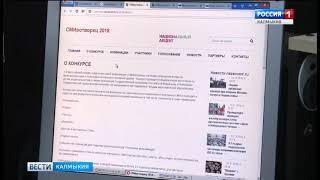 """Всероссийский конкурс """"СМИротворец"""" открыл голосование для интернет-пользователей"""