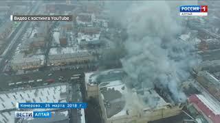 В Алтайском крае проверят все торговые центры после трагедии в Кемерове
