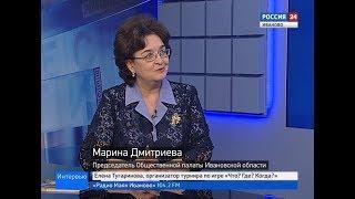 РОССИЯ 24 ИВАНОВО ВЕСТИ ИНТЕРВЬЮ ДМИТРИЕВА М В