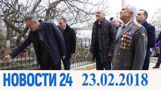 Новости Дагестан за 23 02.2018 год