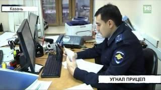 Украли прицеп: жительница Казани обратилась в полицию с заявлением о пропаже - ТНВ