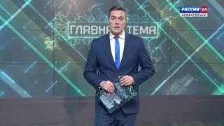 """""""Главная тема"""" за 9 февраля 2018г."""