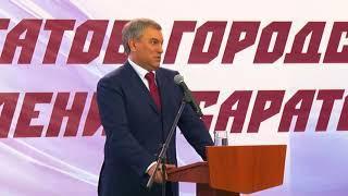 Ролик. Вячеслав Володин: Внутренний туризм