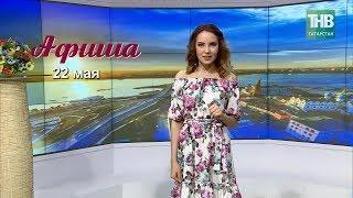 22 мая - афиша событий в Казани. Здравствуйте - ТНВ