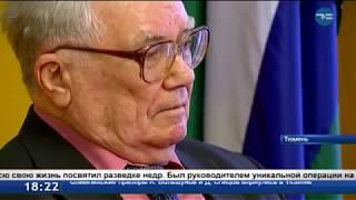 Легенде тюменской геологии Ивану Гире - 85 лет