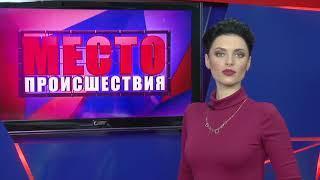 """""""Место происшествия"""" выпуск 20.03.2018"""