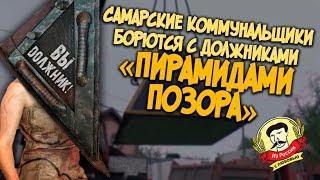 Из России с любовью. Самарские коммунальщики борются с должниками пирамидами позора