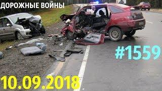 Новая подборка ДТП и аварий от «Дорожные войны!» за 10.09.2018. Видео № 1559.