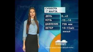 Прогноз погоды на 18,19,20  марта
