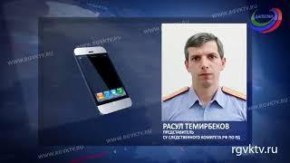 В Дагестане эксперта казначейства подозревают в мошенничестве