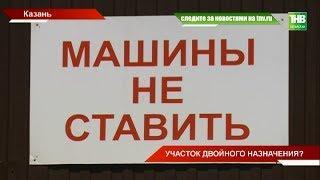 Авиастроительный районный суд Казани рассмотрел дело о самовольной застройке частной стоянки - ТНВ