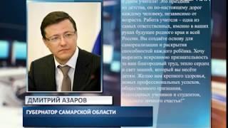 Дмитрий Азаров поздравил жителей Самарской области с Днем учителя