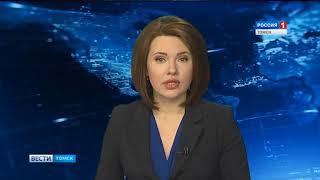 Вести-Томск. Выпуск 17:20 от 23.03.2018